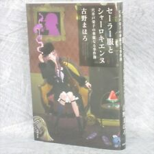 SAILOR FUKU TO SHERLOCKIENNE Eiko Anaid Caase Book Novel Japan Book KD25*