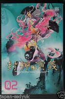 JAPAN Ryu Fujisaki manga: Hoshin Engi (Soul Hunter) Kanzenban 2