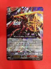 Cardfight!! Vanguard Japanese FC02/010 RRR Hellfire Seal Dragon, Weathercloth