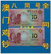 Macau 2017 $10 BOC&BNU Rooster banknotes 8 digit same number with folder (UNC)#3