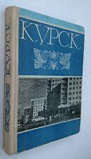 Kursk History Monograph  In Russian 1975