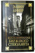 Эдвин Лефевр: Воспоминания биржевого спекулянта Edwin Lefevre in Russian