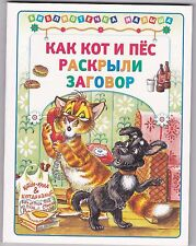 2011 How Cat & Dog uncover a plot by Derevyanko Russian book ills Solovyov