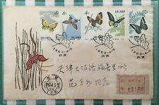 PRC 1963 S56 2 of FDC's Butterflies Set (Used/Cancelled).
