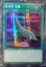 """YuGiOh! """"Harpie's Feather Duster"""" Card - SECRET PRISMATIC RARE - 15AX - Mint"""
