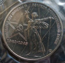 RUSSIAN COINS USSR 1975 30 Years Victory WWII - UNC