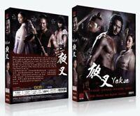 Yaksa Korean Drama - TV Series DVD with English Subtitles (K-Drama)