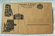 Vintage unused envelope 1930s Bulgaria ZEISS IKON representative