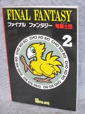FINAL FANTASY KNIGHT'S 2 Fanbook Art Book TJ83