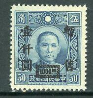 China 1942 Japan Occupation $1000/50¢ Dah Tung Unwmk Scott 9N60 MNH T838