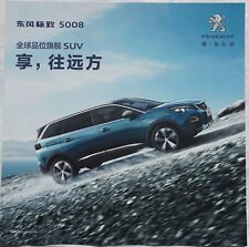 Dongfeng Peugeot 5008 SUV car (made in China) _2019 Prospekt / Brochure