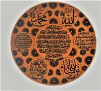 Ayat Al Kursi Allah & Mohammad Plate Fridge Magnet Copper Metal Art Islamic Gift