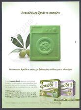 GREEK OLIVE OIL GREEN SOAP - 2012 Print Ad
