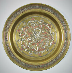 ANTIQUE Silver and Copper Inlaid Brass Plate Early 20th Century Middle Eastern