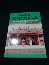 Temple culture of Fu-Chen tainan taoism  about taiwan culture book 台湾 台南 道教 文物