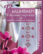 Sachbücher auf Russisch