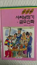 한국 고전 동화 사씨남정기 금오신화