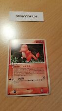 Japanese 1st Edition - Ditto - Charmander - 003/015 - Pokemon - 3DY