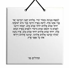 Hebrew Book of Psalms Ceramic TILE holy bible Tehillim Chapter 67 תהילים עברית