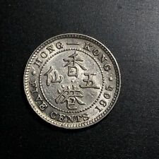 1905 China, Hong Kong, 5 Five Cents, Silver Coin, Old / Lustrous Chinese Antique