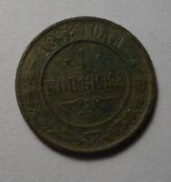 Russian Empire vintage copper Coin 1 Kopek kopeck kopeyka 1898 original SPB 2