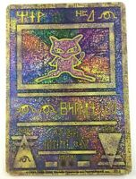 Ancient MEW Pokemon Card 2000 Movie Promo Vrey Rare Japan Vintage Nintendo F/S