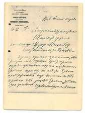 Russian Civil War 1st Entente Campaign Lenin Letter to Uralsk Workers PC ca 1926