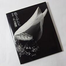 YASUHIRO ISHIMOTO, COLOR AND FORM, Photo Book, Nikon Salon, 2003, Rare