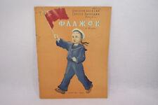 LE DRAPEAU (fanion) livre enfant sovietique U.R.S.S 1950 ФЛАЖОК Aleksin Baruzdin