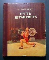 1953 Weightlifter's Way Sport Weightlifter Russian USSR Vintage Illustrated Book