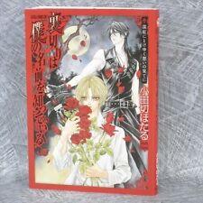 URABOKU Betrayal Knows My Name Scenario Book Story Novel Japan Art Book KD29*