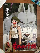 Princess Mononoke Hime Movie Poster JP Hayao Miyazaki