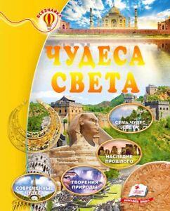 Children's Russian Books for Kids Чудеса света. Энциклопедия