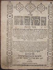 1763 Selichot Mikol Hashanah RARE HEBREW YIDDISH BOOK Yom Kippur Rosh Hashanah