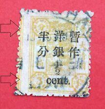 1897 china stamp error 1/2 cent  used