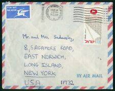 Mayfairstamps Israel 1972 Jerusalme to East Norwich LI NY Cover wwr_10779