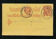 THAILAND SIAM 1894 POSTAL STATIONERY CARD  VFU Clear postmarks