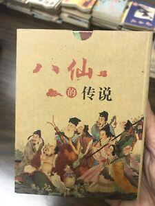 中国古典收藏版连环画Chinese Comic book 八仙传说