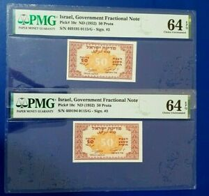 Israel PMG MS - 64 EPQ 1952 2x 50 Pruta Banknote Notes Rare Consecutive Numbers!