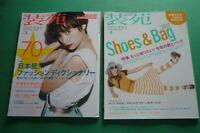 Stock 2 Magazine so-En Japan 3-4/2012 Fashion Mode Accessories Soen Nippon