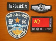 99's series China Police Patch,4 Pcs,Set,Five Stars Red Flag,National Flag Patch