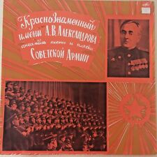 FOLK LP-Alexandrov Song And Dance-ENSEMBLE SOVIET ARMY-Melodia 1971 Original