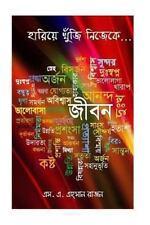 HARIE KHUJI NIJEKE - Autobiography of S. A. AHSAN RAJON by S. A. Rajon (2013,...