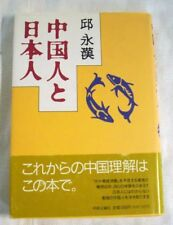 Chinese and Japanese by Eikan Kyu Printed in Japan (In Japanese)