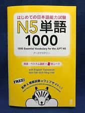 Japanese Language Test Text Book 1000 Essential Vocabulary for the JLPT N5