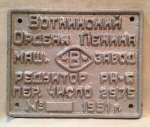 Plate cast iron factory old 13x16cm 1951 heavy metal relief USSR