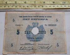 5 ПЕТ ПЕРПЕРА Bulgaria ? 1914 Paper Money Banknote