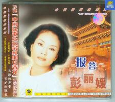 Peng LiYuan 彭麗媛 報答 CD 上海聲像 中國歌唱家系列 Chinese Female Vocal <RARE> 絕版