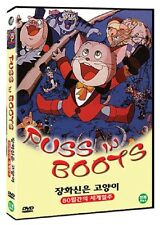Puss N' Boots; Around The World In 80 Days (1969) / JAPAN ANIMATION DVD *NEW