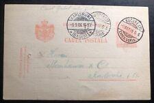 1906 Bucarest Romania Stationery postcard Cover To Karlsruhe Germany